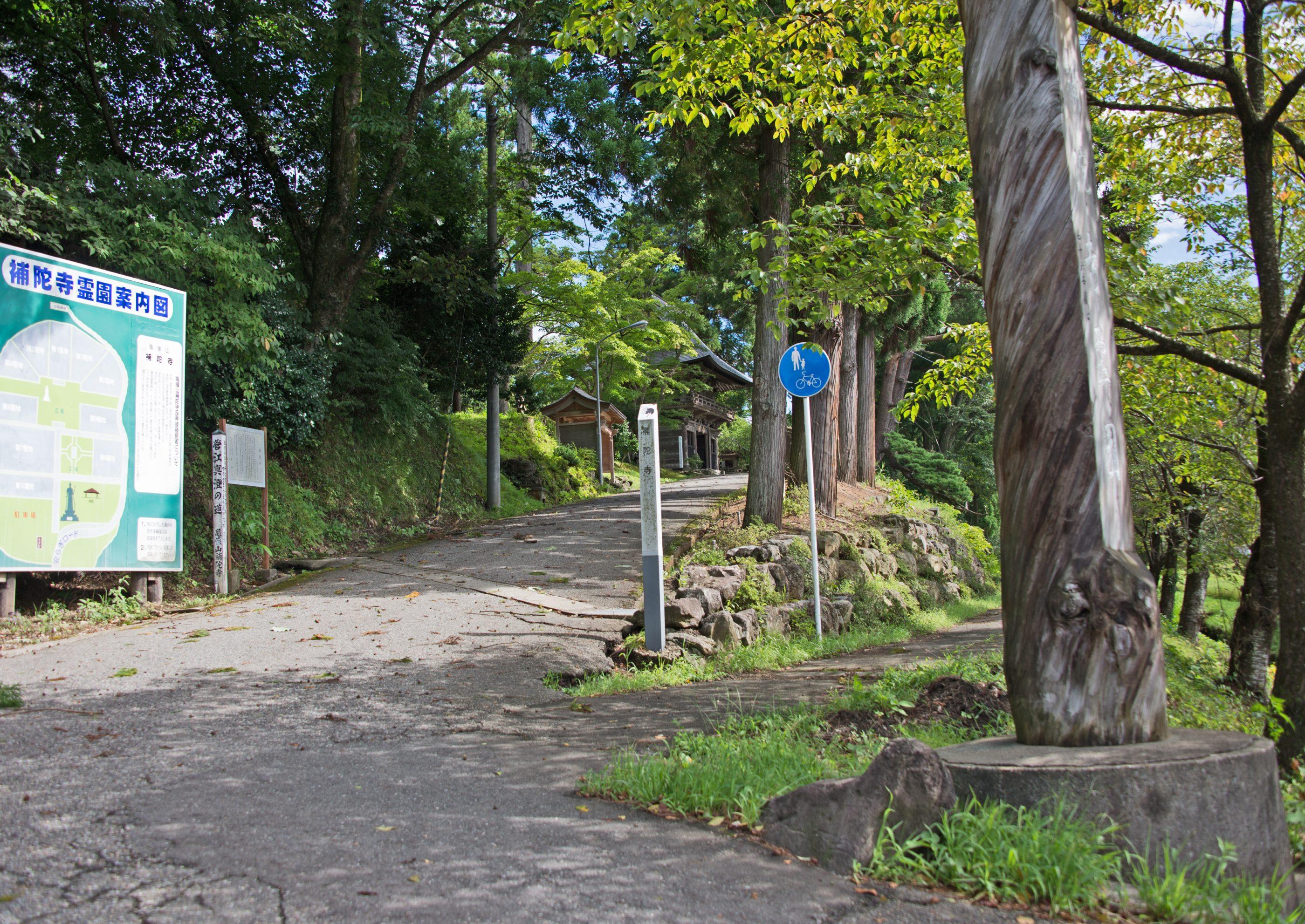 ⇑ 補陀寺 曹洞宗の中本山とか! 開山700年近い、この辺では珍しい。