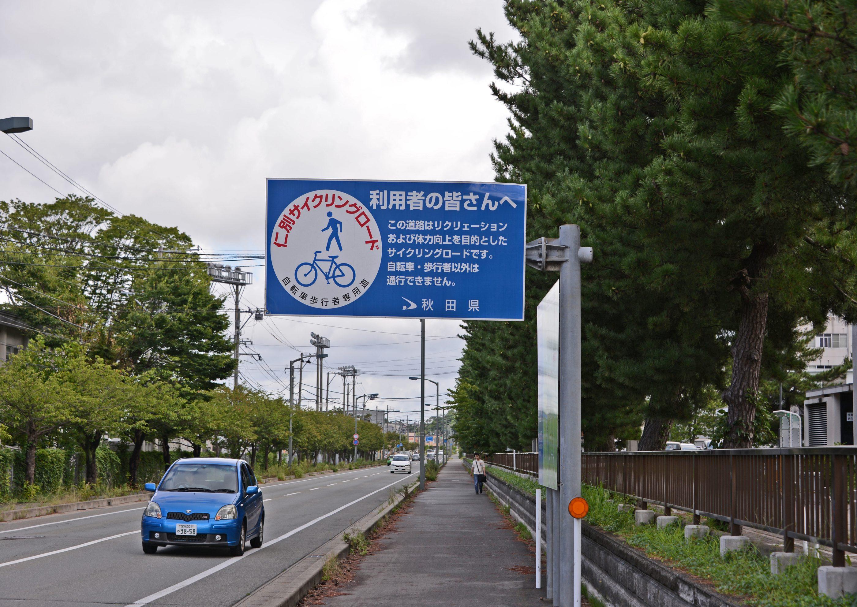 ⇑ ここは秋田大学の正門横です。何か違和感のある看板です。この歩道は自転車道なのか?