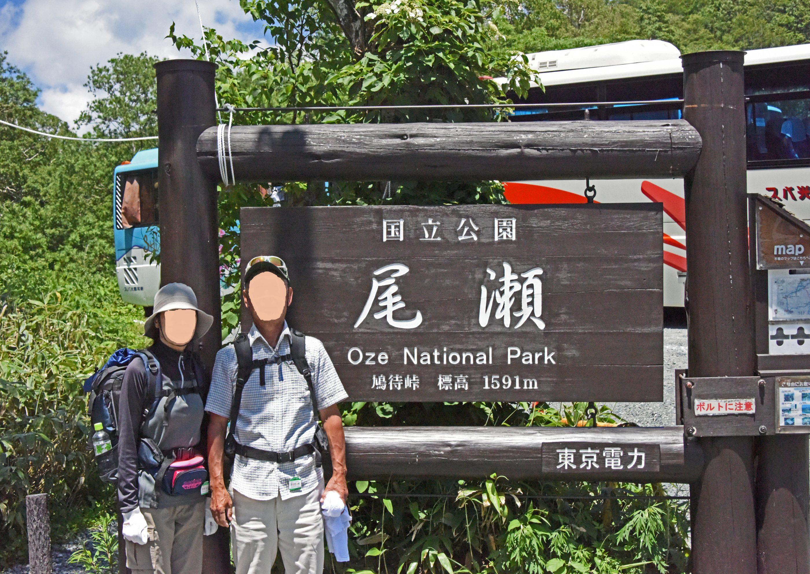 ⇑ 鳩待峠 スタートポイント この左側より降りて行きます。結構きつい処も有り、肢の様子が良くなさそうなおじいさんが、ちょっと歩いただけでガイドに引き返しを宣告されました。尾瀬ケ原という事で平地を想像されてこられたのかな!登山だと思って来られる方が正しいようです。