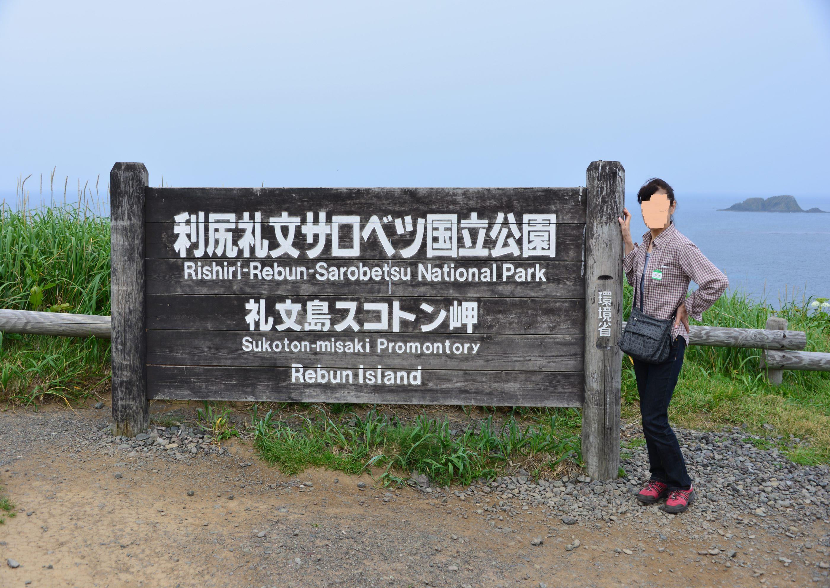 ⇑ 礼文島最北端にて。 右奥の小島が実質日本最最北端らしい。